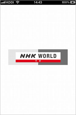 NHK WORLDの起動