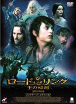 ロード・オブ・ザ・リング/王の帰還(The Lord of the Rings: The Return of the King)