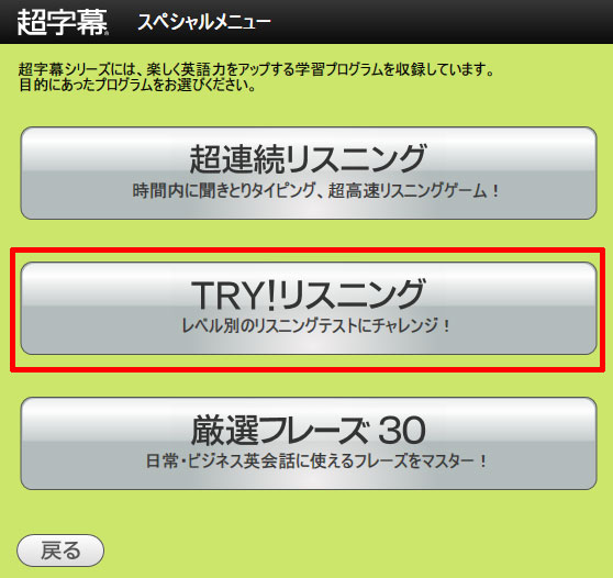 TRY!リスニング