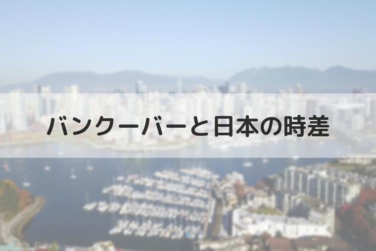 バンクーバーと日本の時差